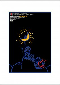 ポスターアーティスト秋山孝が2004年に制作したアートカード「アートカード ポスター 2004 07」