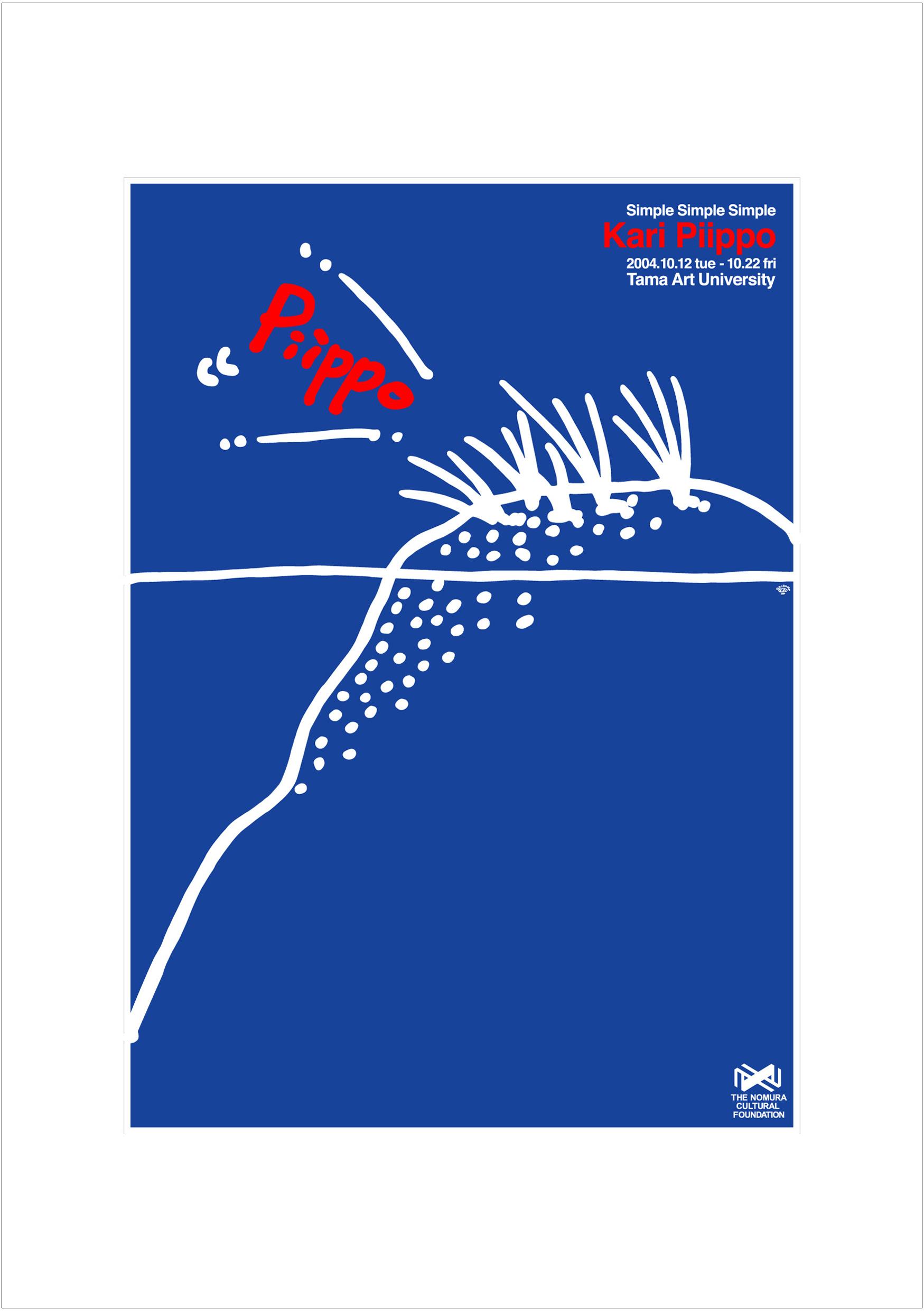 ポスターアーティスト秋山孝が2004年に制作したアートカード「アートカード ポスター 2004 08」