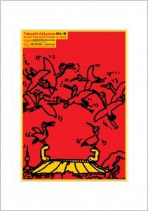 ポスターアーティスト秋山孝が2004年に制作したアートカード「アートカード ポスター 2004 09」