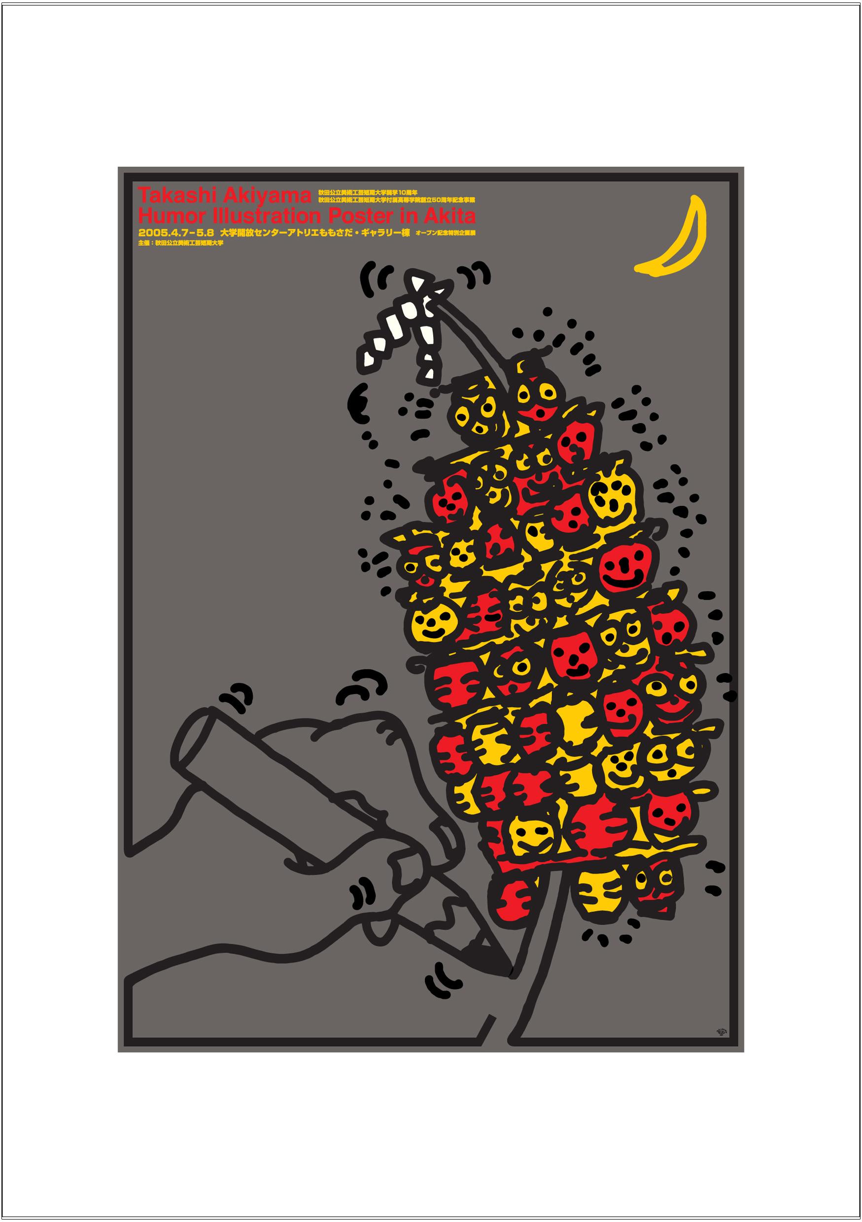 ポスターアーティスト秋山孝が2005年に制作したアートカード「アートカード ポスター 2005 02」