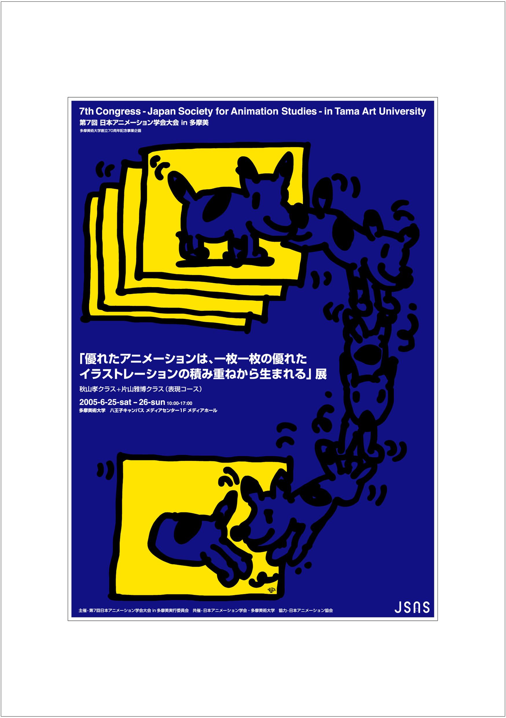 ポスターアーティスト秋山孝が2005年に制作したアートカード「アートカード ポスター 2005 03」