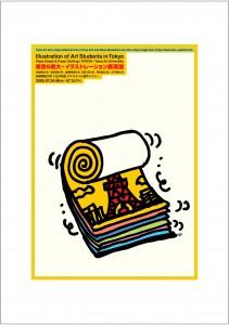 ポスターアーティスト秋山孝が2005年に制作したアートカード「アートカード ポスター 2005 04」