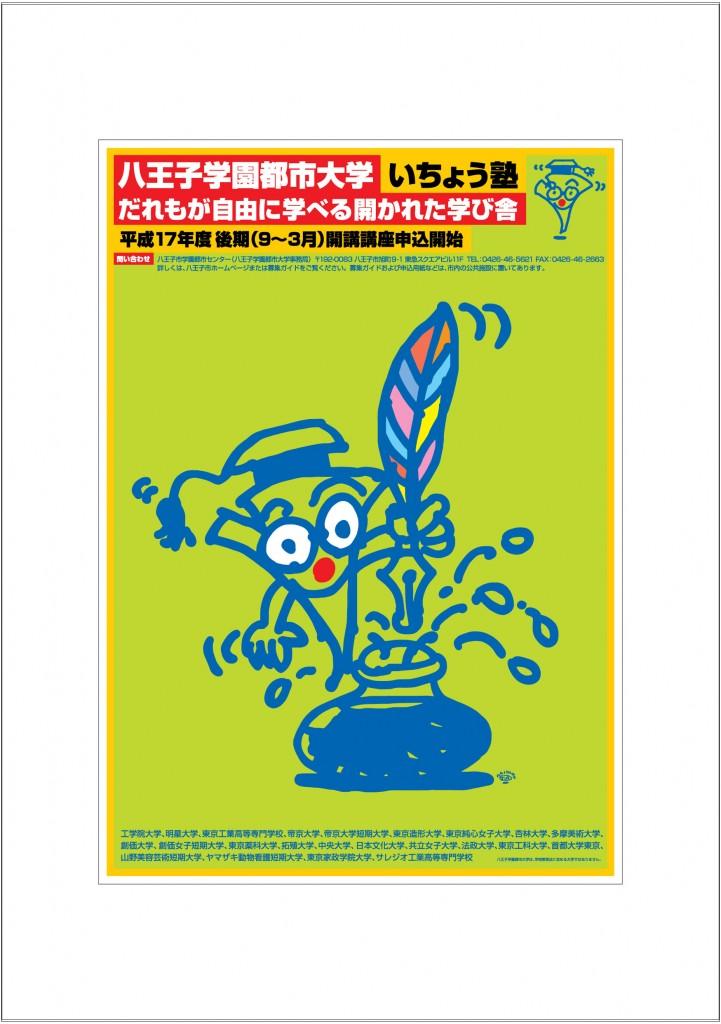 ポスターアーティスト秋山孝が2005年に制作したアートカード「アートカード ポスター 2005 07」