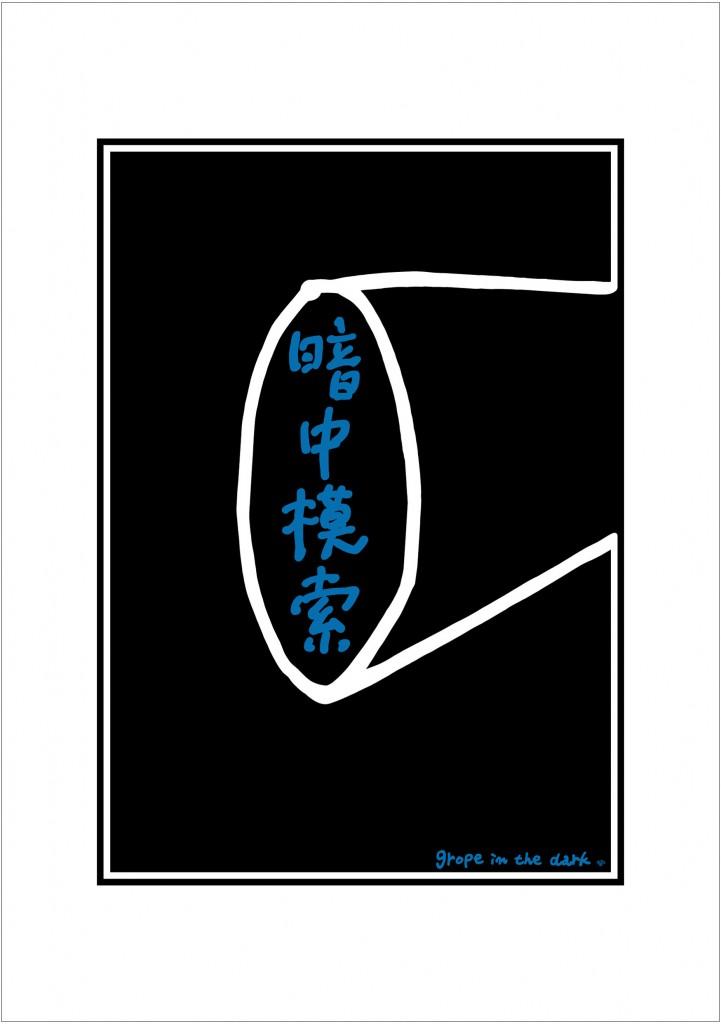 ポスターアーティスト秋山孝が2005年に制作したアートカード「アートカード ポスター 2005 08」