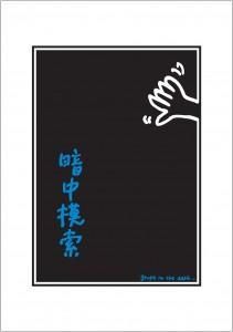 ポスターアーティスト秋山孝が2005年に制作したアートカード「アートカード ポスター 2005 09」