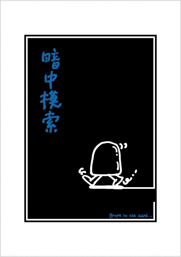 ポスターアーティスト秋山孝が2005年に制作したアートカード「アートカード ポスター 2005 10」