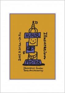ポスターアーティスト秋山孝が2005年に制作したアートカード「アートカード ポスター 2005 11」