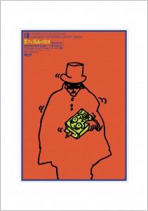 ポスターアーティスト秋山孝が2005年に制作したアートカード「アートカード ポスター 2005 13」