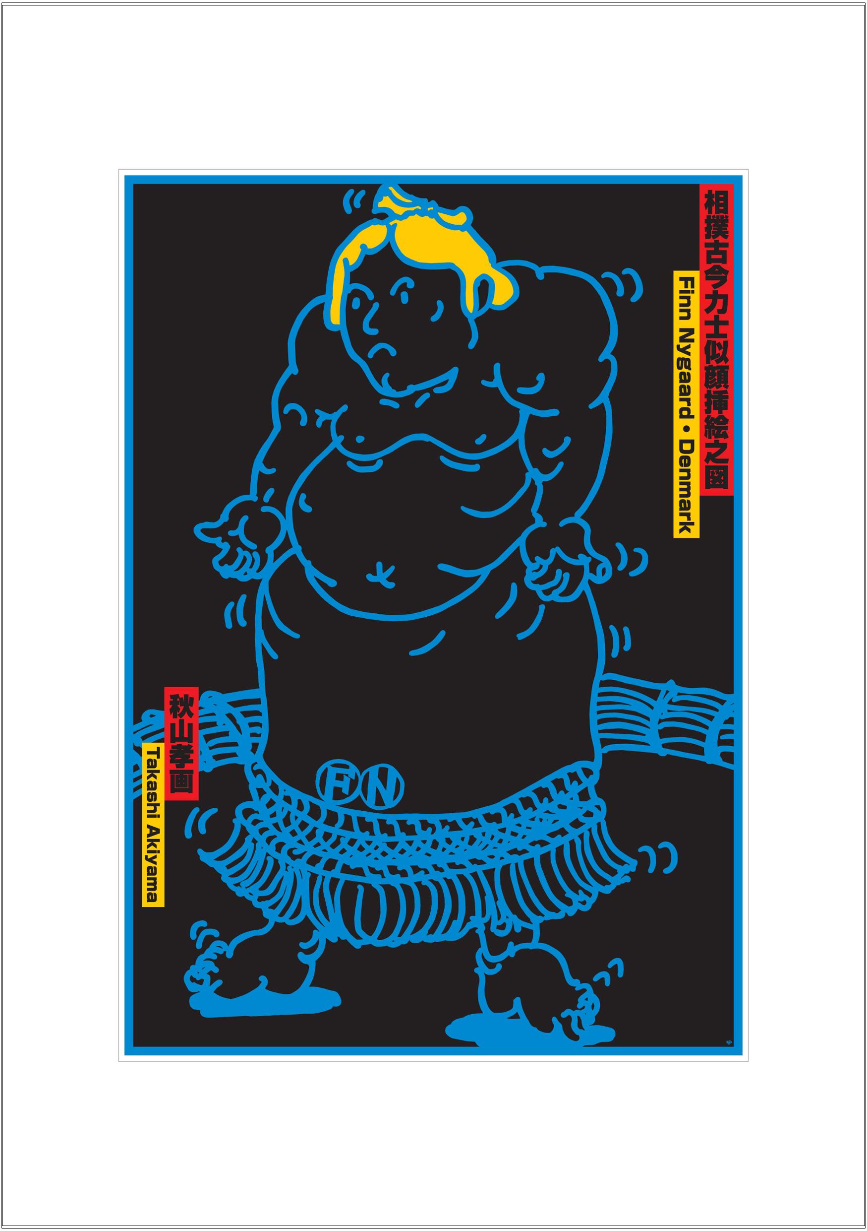 ポスターアーティスト秋山孝が2009年に制作したアートカード「アートカード ポスター 2005 15」