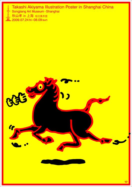ポスターアーティスト秋山孝が松江美術館(上海)からの依頼により2009年に制作したポスター「Takashi Akiyama Illustration Poster in Shanghai China」