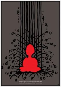 ポスターアーティスト秋山孝が多摩美術大学イラストレーションスタディーズからの依頼により2009年に制作したポスター「Message Illustration Poster」