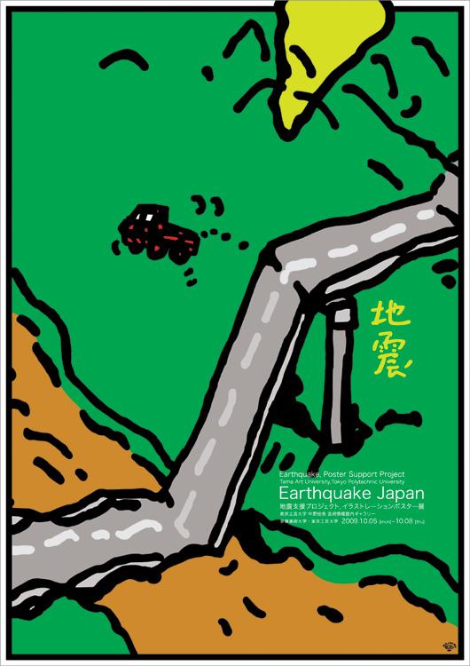 ポスターアーティスト秋山孝が多摩美術大学地震ポスター支援プロジェクトからの依頼により2009年に制作したポスター「地震・Earthquake Japan car」
