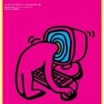 ポスターアーティスト秋山孝が秋山孝ポスター美術館長岡からの依頼により2009年に制作したポスター「Message Illustration Poster - Tama Art University Illustration Studies Takashi Akiyama Poster Museum Nagaoka」