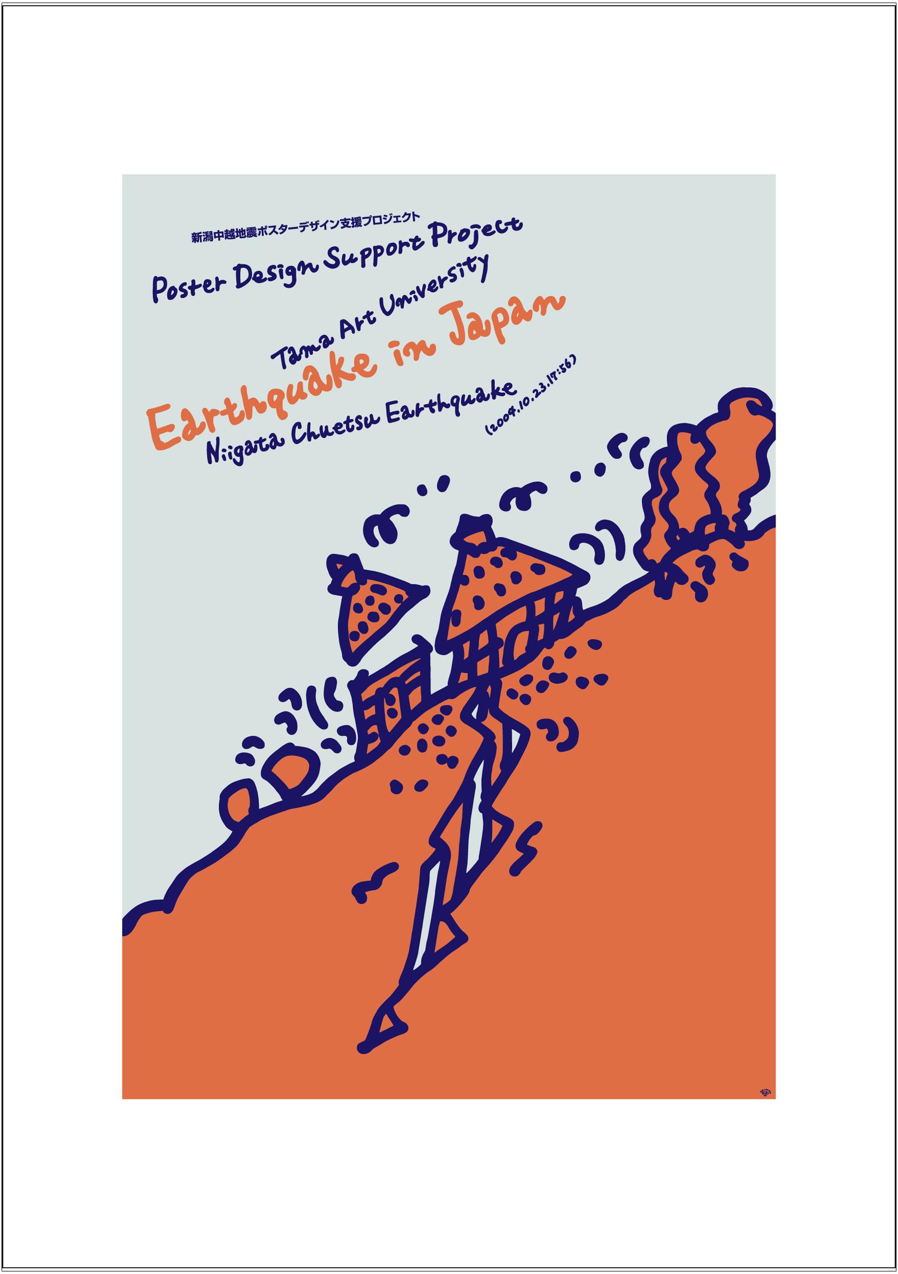 ポスターアーティスト秋山孝が2006年に制作したアートカード「アートカード ポスター 2006 01」