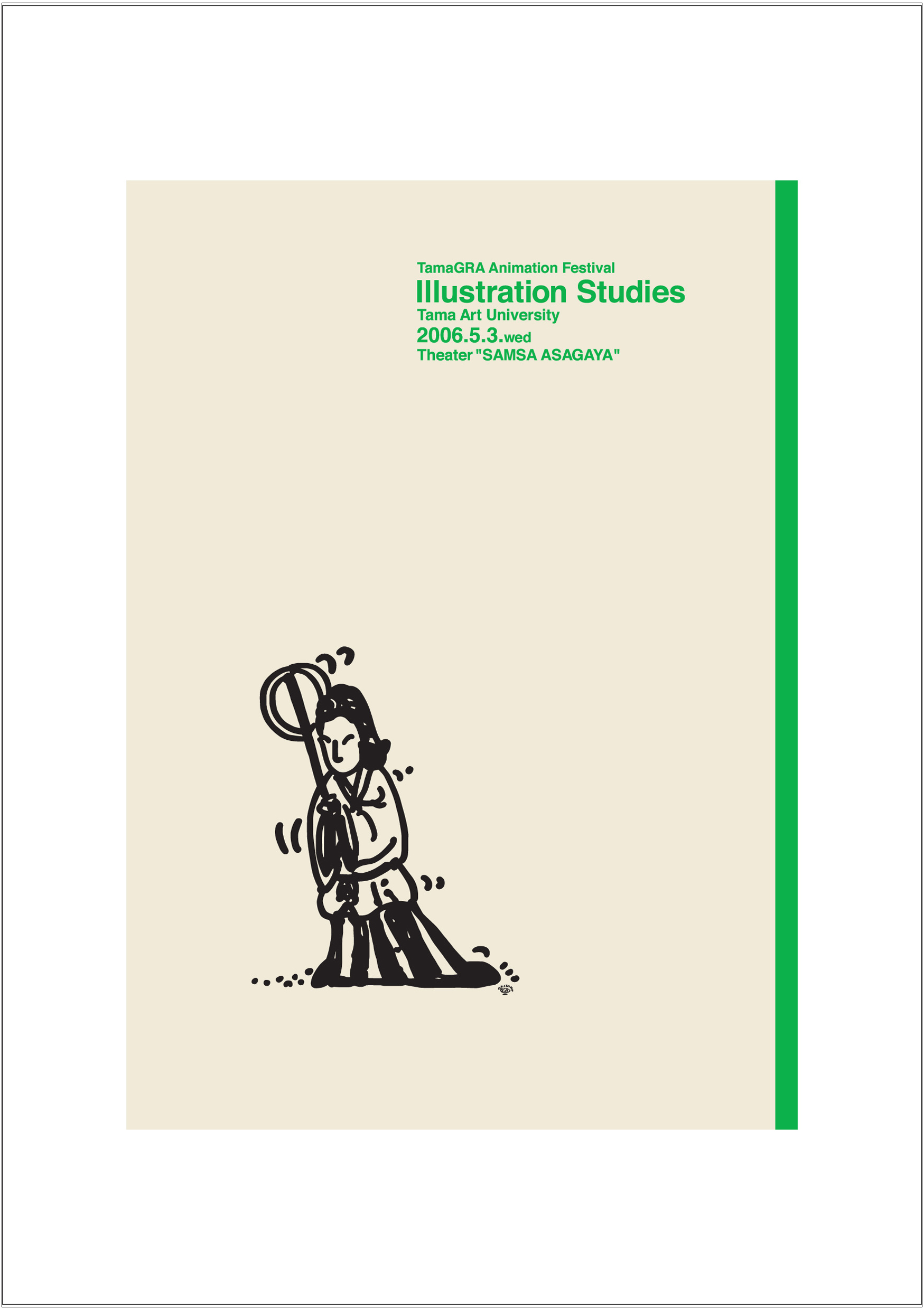 ポスターアーティスト秋山孝が2006年に制作したアートカード「アートカード ポスター 2006 02」