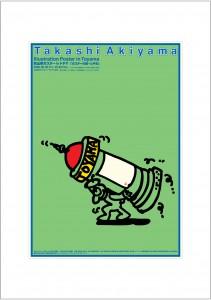 ポスターアーティスト秋山孝が2006年に制作したアートカード「アートカード ポスター 2006 03」