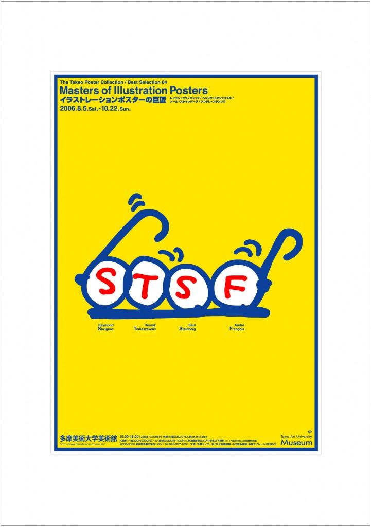 ポスターアーティスト秋山孝が2006年に制作したアートカード「アートカード ポスター 2006 06」