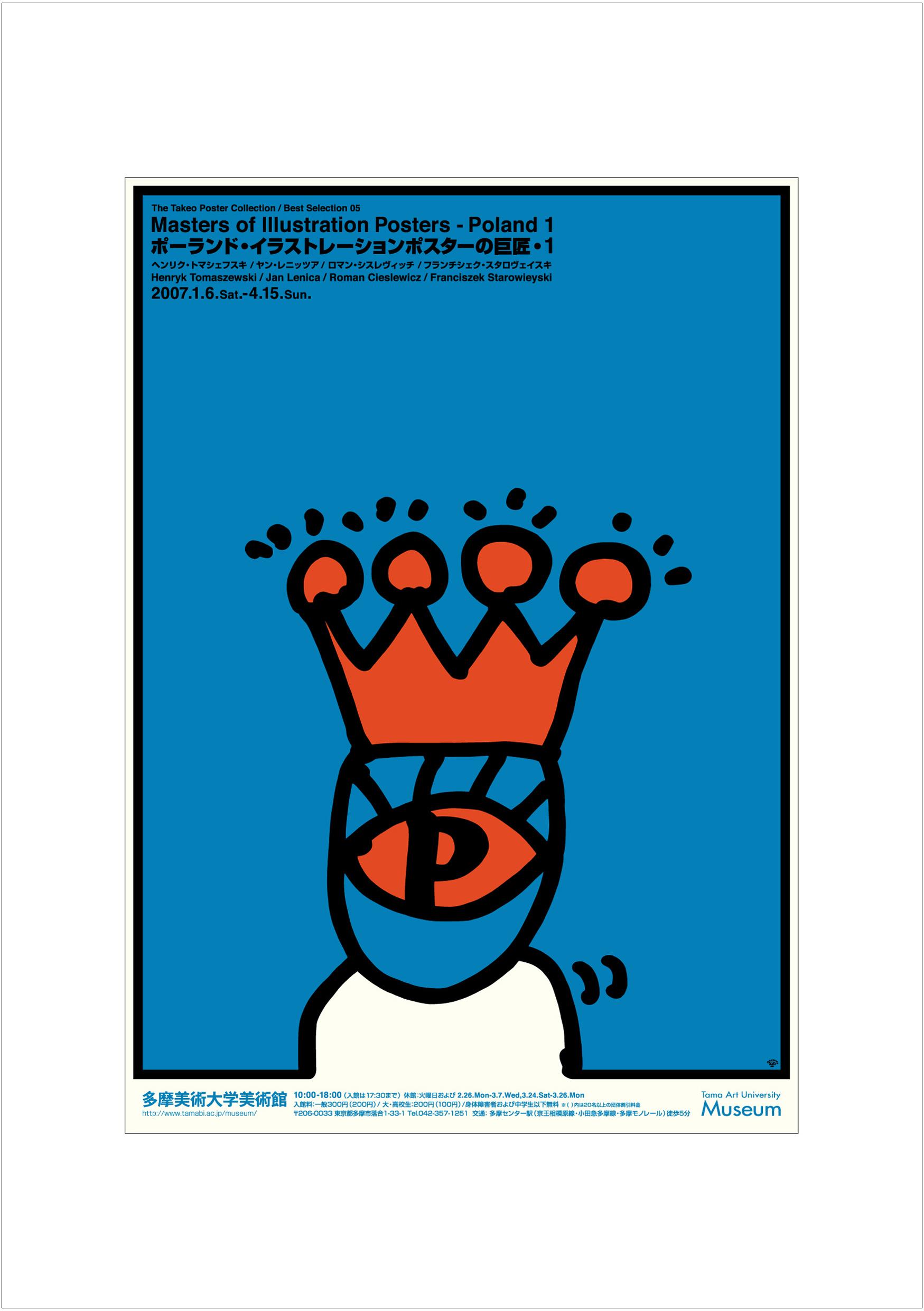 ポスターアーティスト秋山孝が2007年に制作したアートカード「アートカード ポスター 2007 01」
