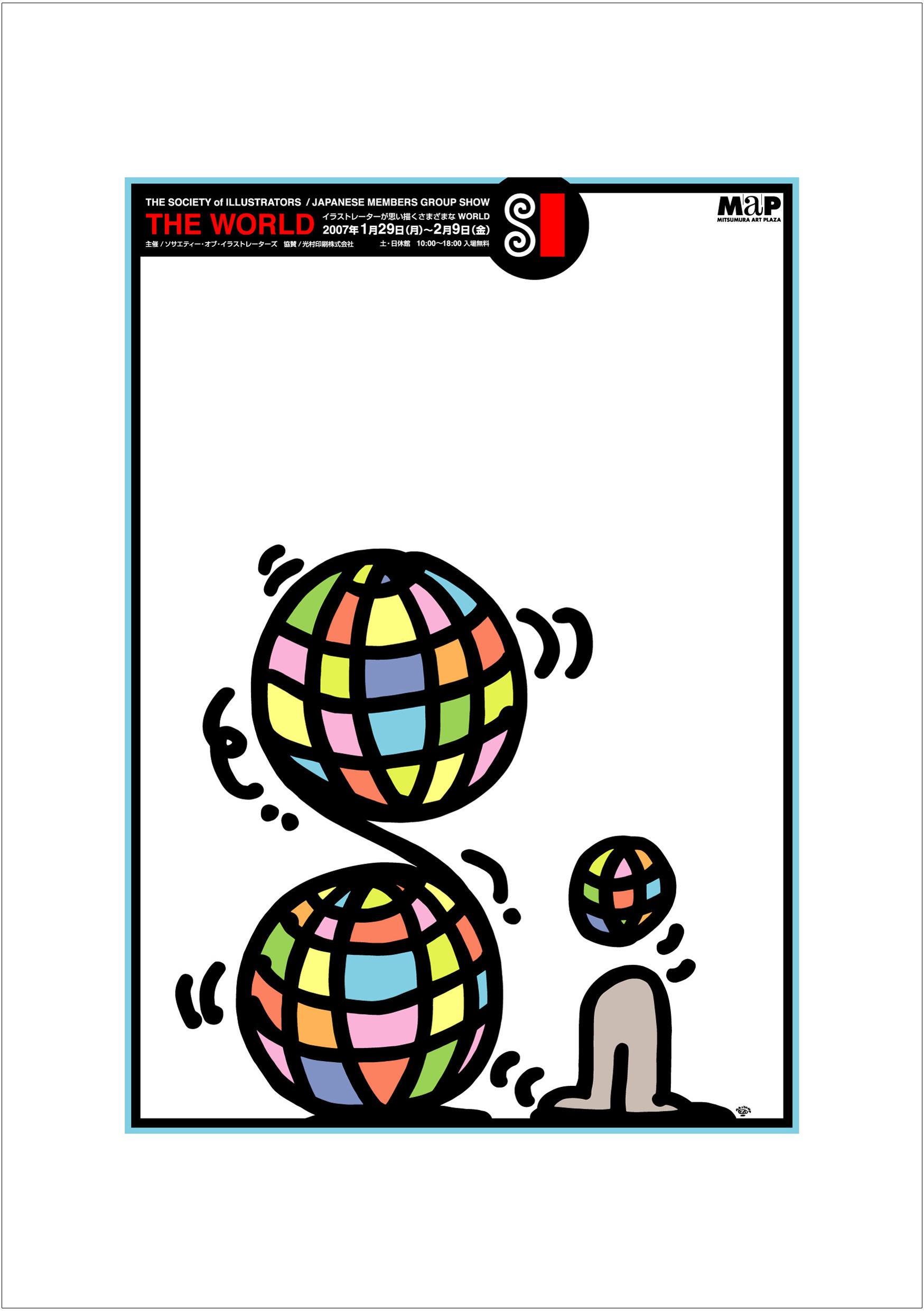 ポスターアーティスト秋山孝が2007年に制作したアートカード「アートカード ポスター 2007 02」