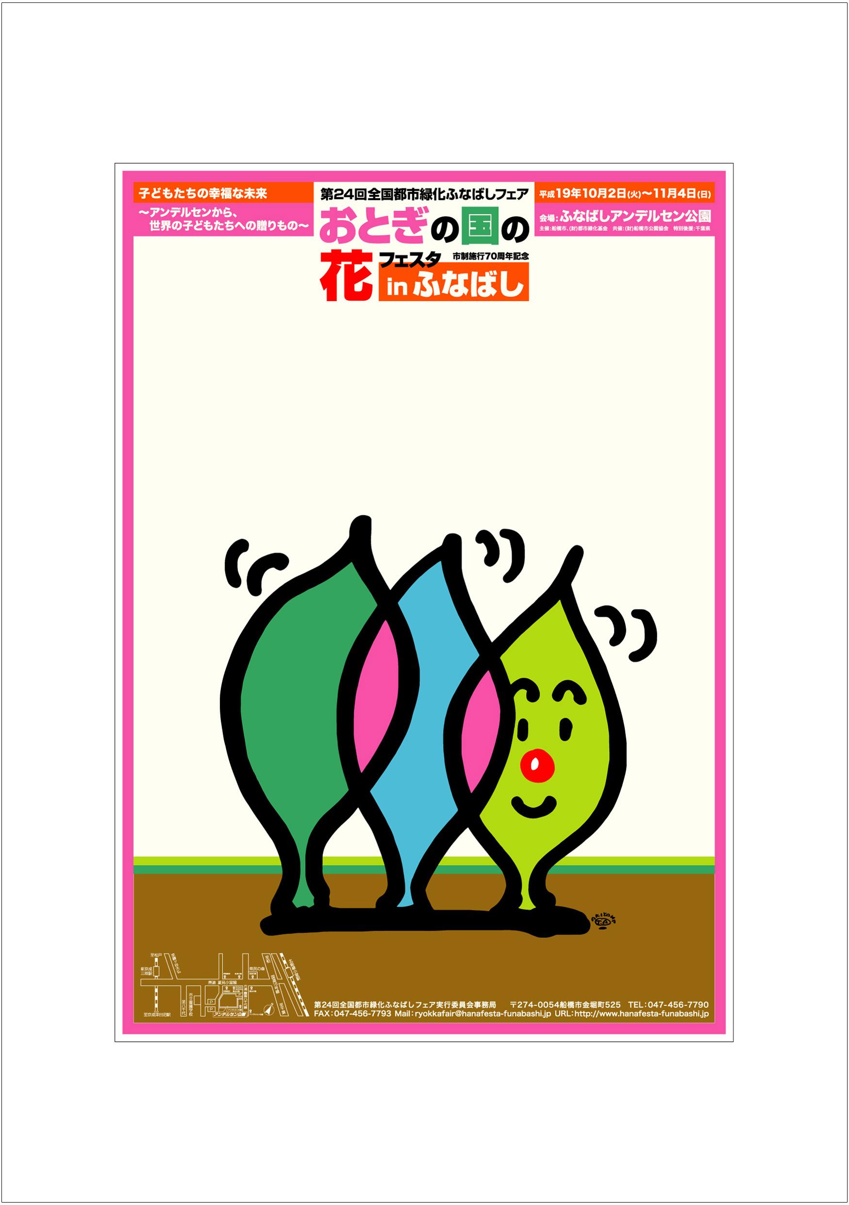 ポスターアーティスト秋山孝が2007年に制作したアートカード「アートカード ポスター 2007 03」