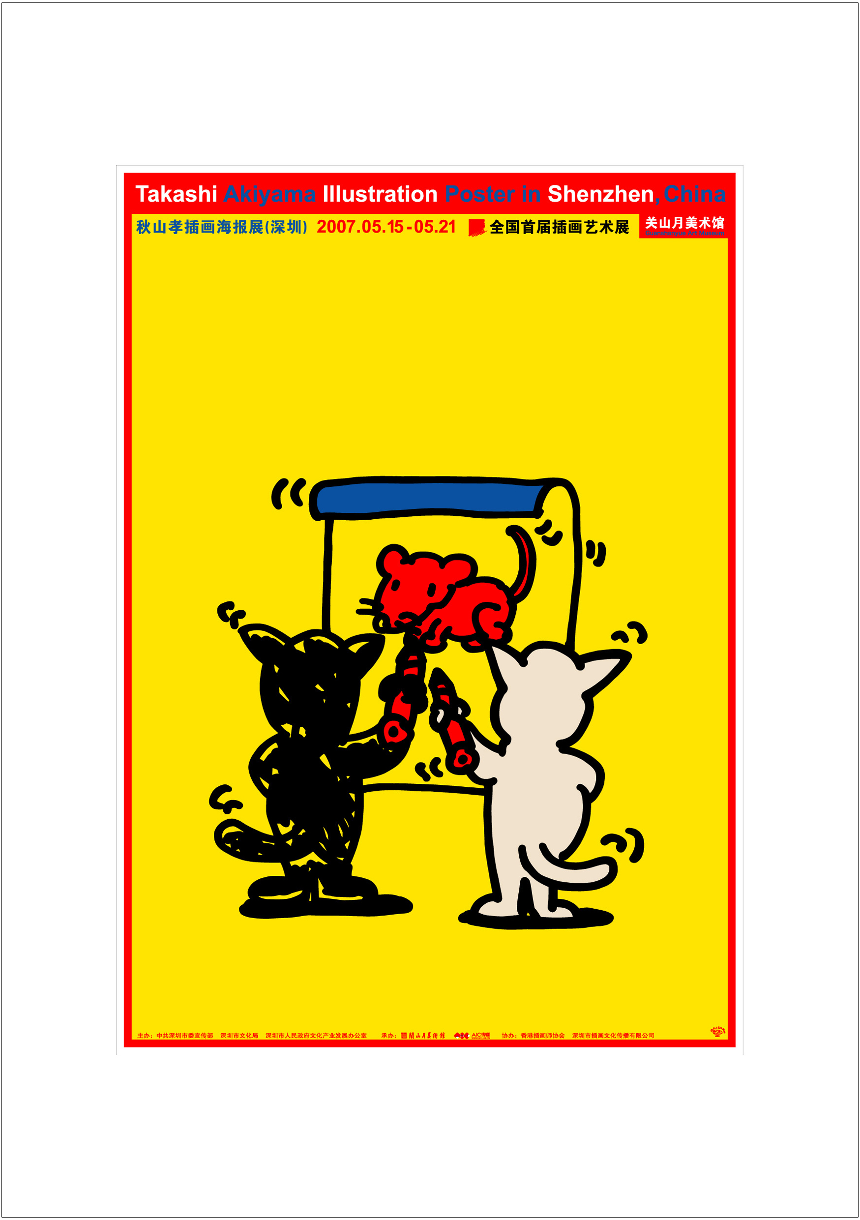 ポスターアーティスト秋山孝が2007年に制作したアートカード「アートカード ポスター 2007 04」