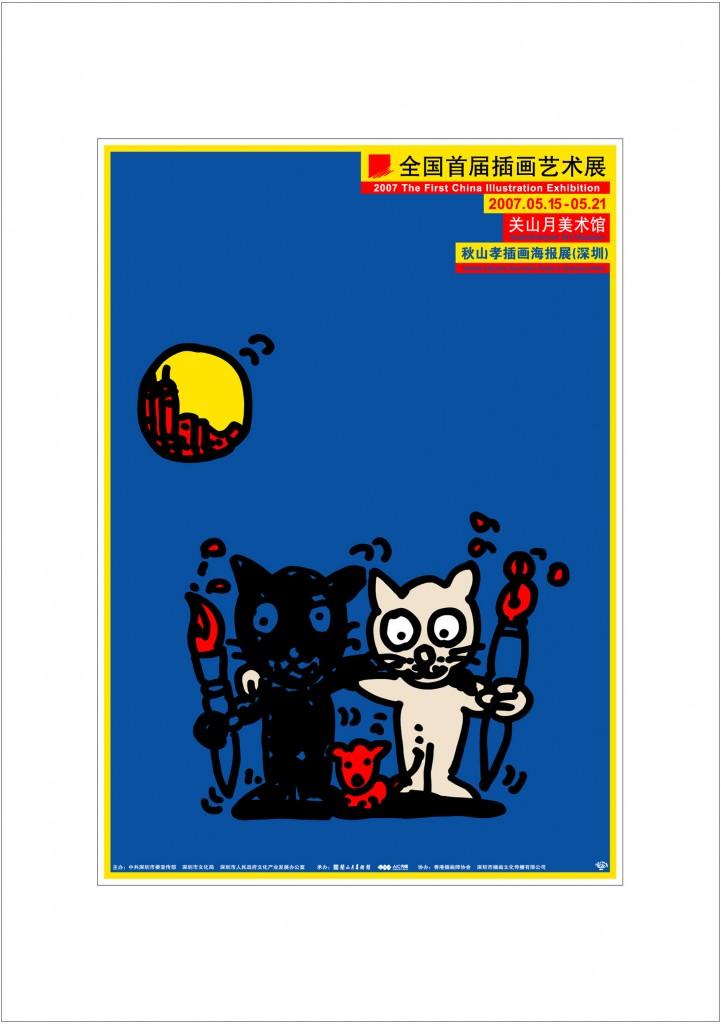 ポスターアーティスト秋山孝が2007年に制作したアートカード「アートカード ポスター 2007 05」