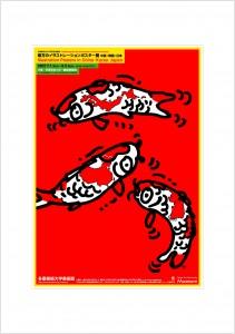 ポスターアーティスト秋山孝が2007年に制作したアートカード「アートカード ポスター 2007 07」