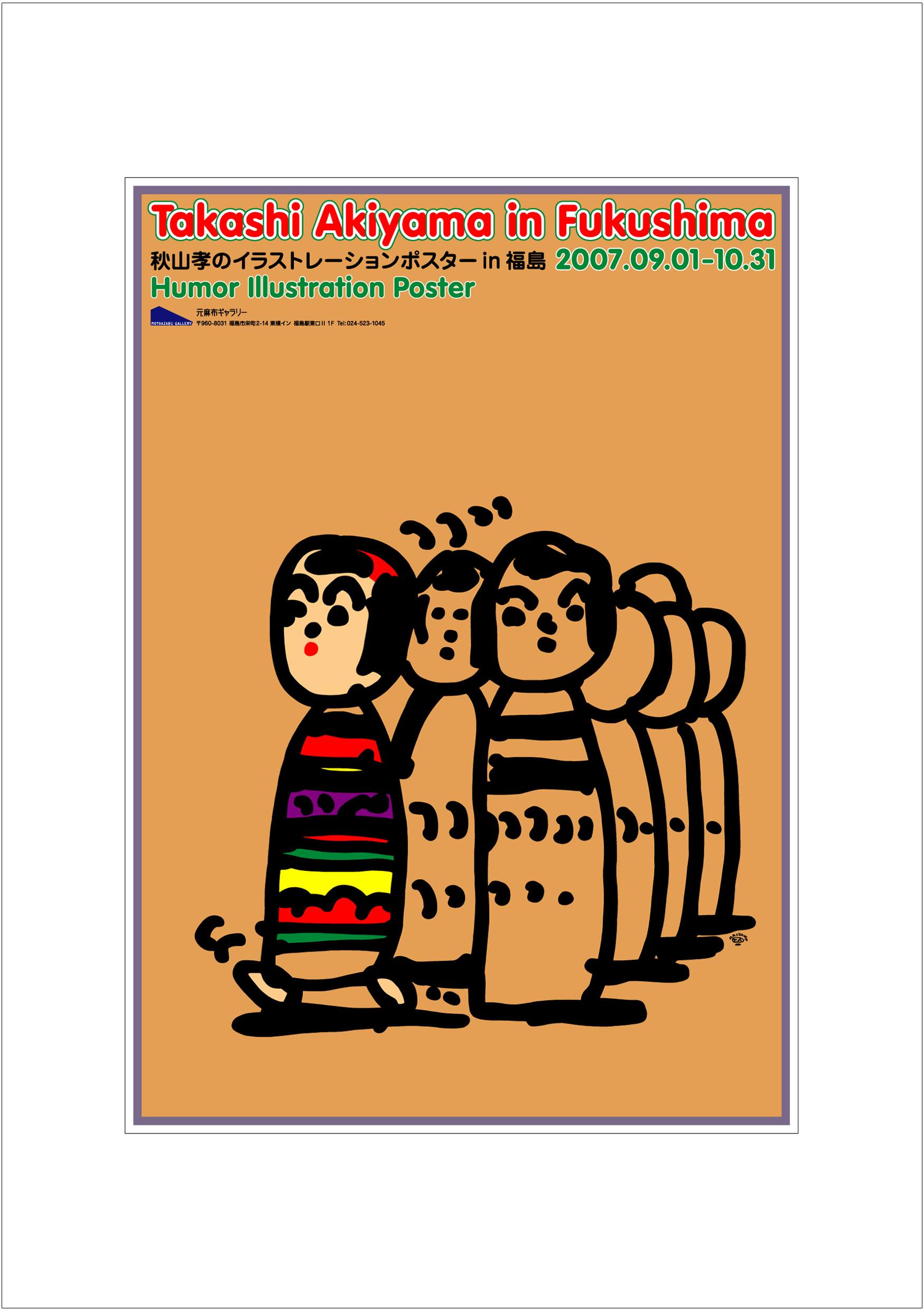 ポスターアーティスト秋山孝が2007年に制作したアートカード「アートカード ポスター 2007 09」