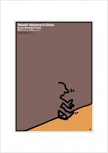 ポスターアーティスト秋山孝が2007年に制作したアートカード「アートカード ポスター 2007 11」