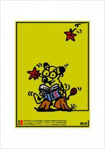 ポスターアーティスト秋山孝が2007年に制作したアートカード「アートカード ポスター 2007 13」