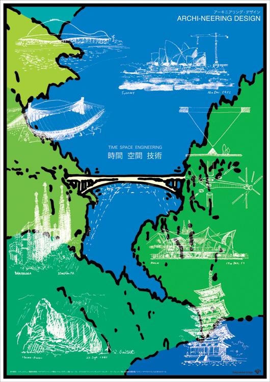 ポスターアーティスト秋山孝が社団法人 日本建築学会からの依頼により2009年に制作したポスター「ARCHI-NEERING DESIGN TIME-SPACE-ENGINEERING blue」