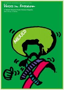 ポスターアーティスト秋山孝が秋山孝ポスター美術館長岡からの依頼により2011年に制作したポスター「メキシコ革命 100 年・独立 200 年記念「Voices in Freedom 展 」in 長岡」