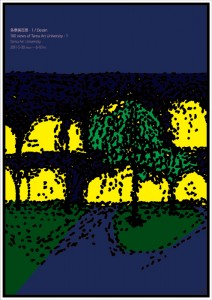 ポスターアーティスト秋山孝が多摩美術大学 デッサンプロジェクトからの依頼により2011年に制作したポスター「多摩美百景 - 1 / Dessin」
