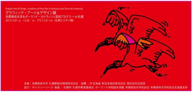 グラフィック・アート&デザイン展