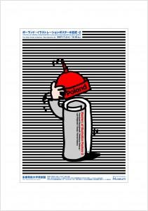 ポスターアーティスト秋山孝が2007年に制作したアートカード「アートカード ポスター 2007 14」