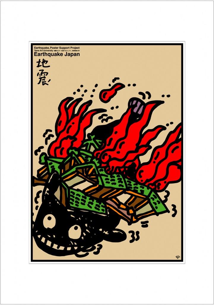 ポスターアーティスト秋山孝が2008年に制作したアートカード「アートカード ポスター 2008 1」