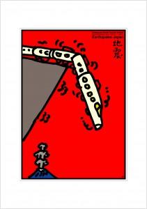 ポスターアーティスト秋山孝が2008年に制作したアートカード「アートカード ポスター 2008 2」