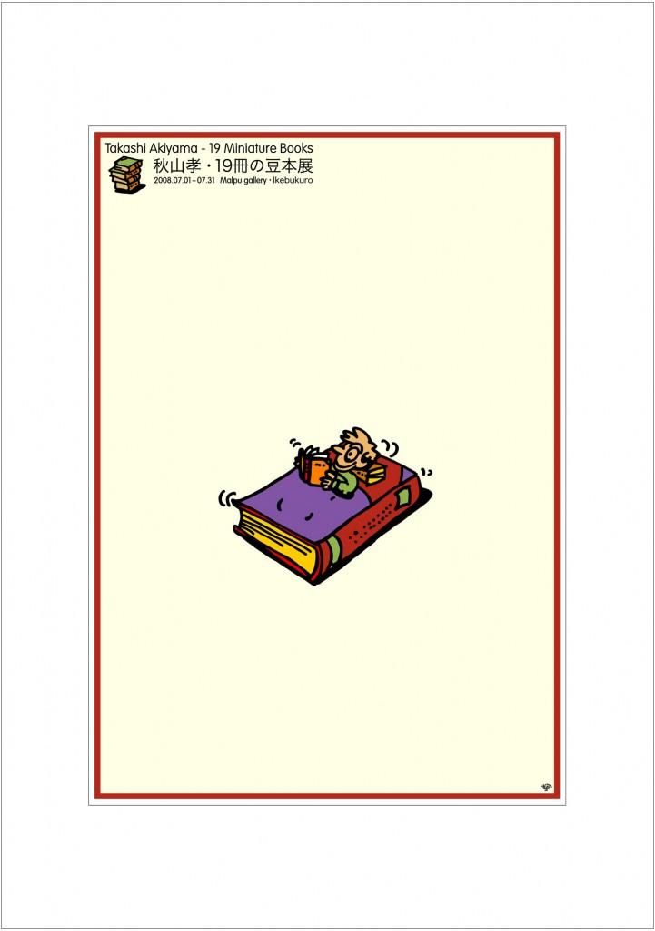 ポスターアーティスト秋山孝が2008年に制作したアートカード「アートカード ポスター 2008 6」