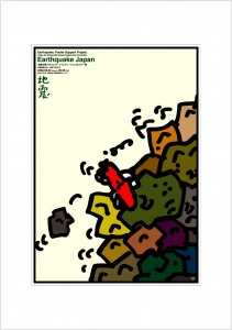 ポスターアーティスト秋山孝が2008年に制作したアートカード「アートカード ポスター 2008 12」