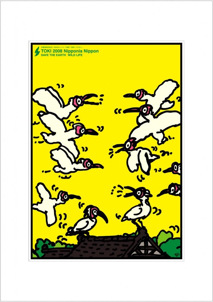 ポスターアーティスト秋山孝が2008年に制作したアートカード「アートカード ポスター 2008 13」