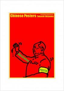 ポスターアーティスト秋山孝が2008年に制作したアートカード「アートカード ポスター 2008 14」