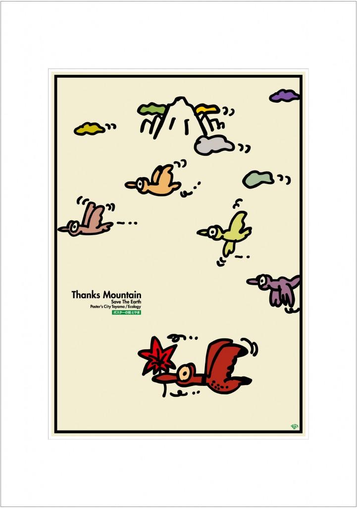 ポスターアーティスト秋山孝が2008年に制作したアートカード「アートカード ポスター 2008 15」