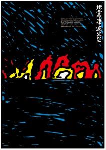 ポスターアーティスト秋山孝が多摩美術大学地震ポスター支援プロジェクトからの依頼により2011年に制作したポスター「地震津波火災 Earthquake Japan (blue)」
