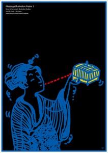 ポスターアーティスト秋山孝が秋山孝ポスター美術館長岡からの依頼により2011年に制作したポスター「Message Illustration Poster3 - Tama Art University Illustration Studies Takashi Akiyama Poster Museum Nagaoka」