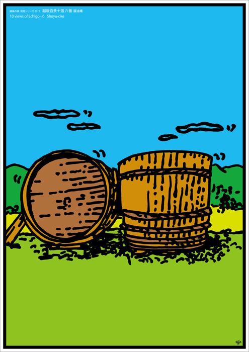 ポスターアーティスト秋山孝が秋山孝ポスター美術館長岡からの依頼により2012年に制作したポスター「越後百景・十選六番「醤油桶」」