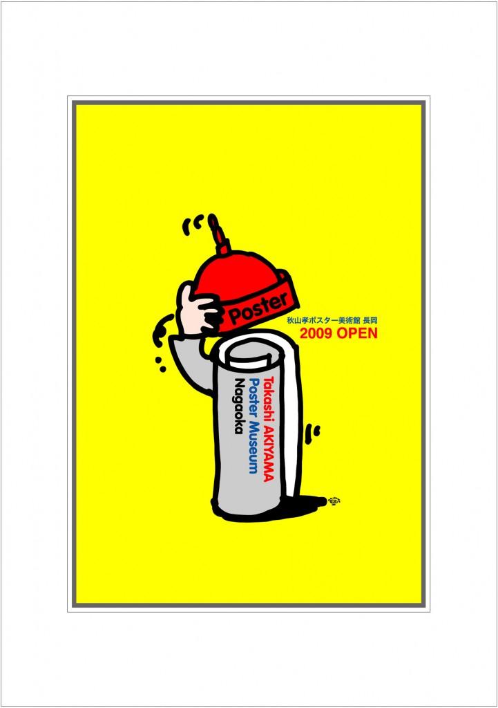 ポスターアーティスト秋山孝が2009年に制作したアートカード「アートカード ポスター 2009 01」