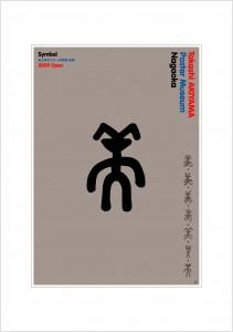 ポスターアーティスト秋山孝が2009年に制作したアートカード「アートカード ポスター 2009 02」