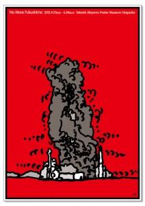 ポスターアーティスト秋山孝が秋山孝ポスター美術館長岡からの依頼により2012年に制作したポスター「No More Fukushima」