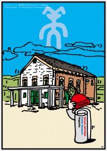 ポスターアーティスト秋山孝が秋山孝ポスター美術館長岡からの依頼により2012年に制作したポスター「 越後百景・十選十番「秋山孝ポスター美術館長岡」」