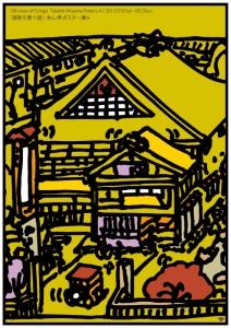 ポスターアーティスト秋山孝が2012年に制作したポスター「 「越後百景十選」 秋山孝ポスター展4」
